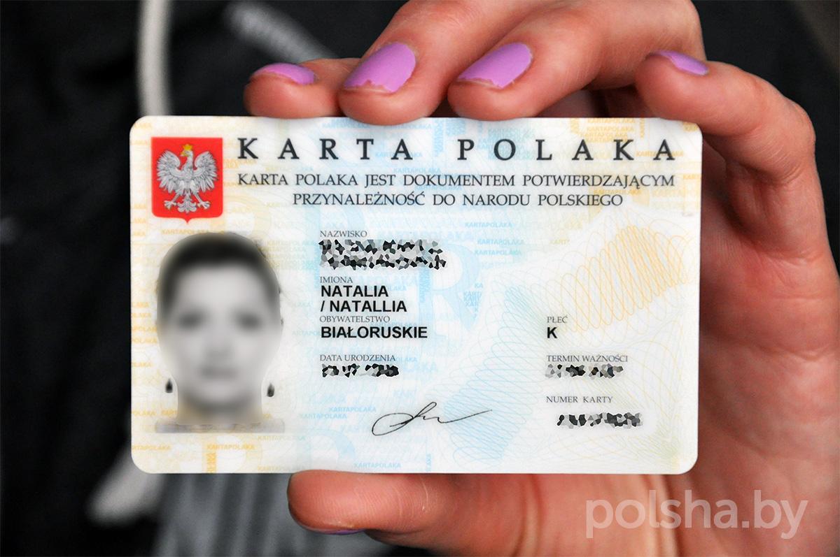 Новые сроки подачи заявлений на Карту поляка