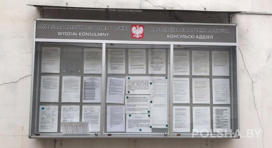 Доска объявлений польского консульства в Минске