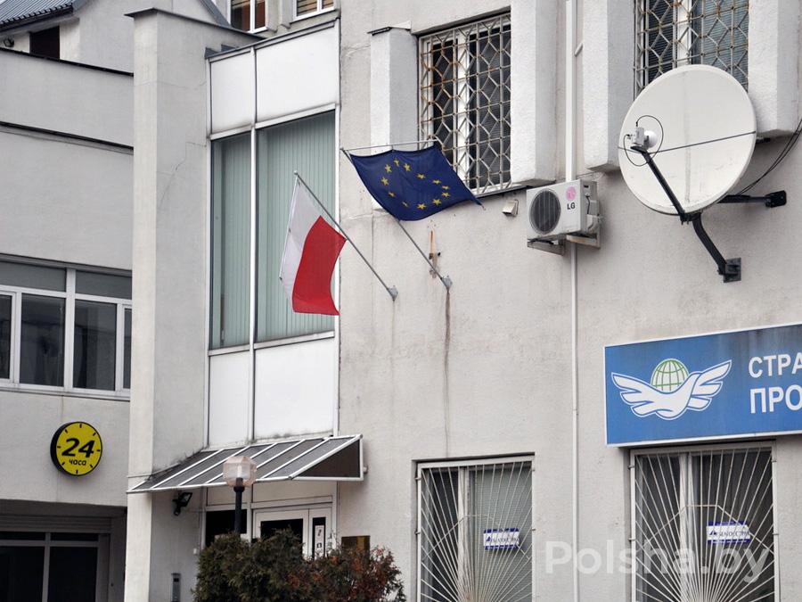 Польское консульство в Минске