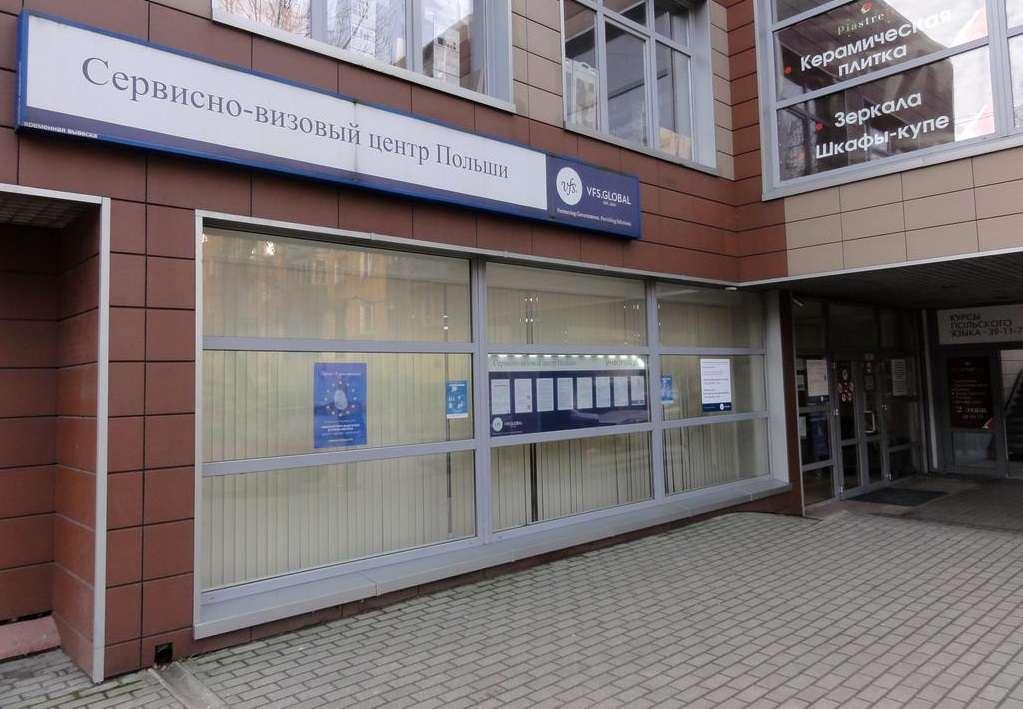 Польский визовый центр в Калининграде