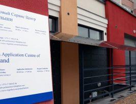 Визовый центр Польши в Барановичах — открываем визу