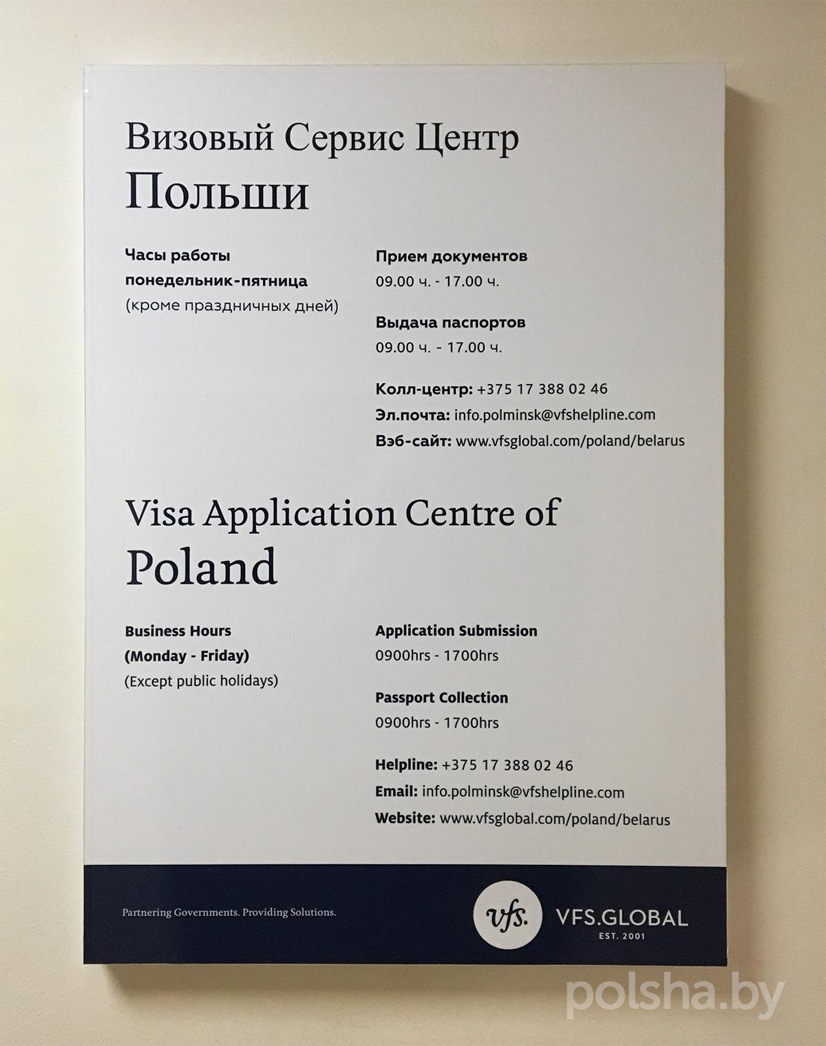 Польский визовый центр в Минске