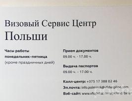 Изменения в работе визовых центров Польши в Беларуси