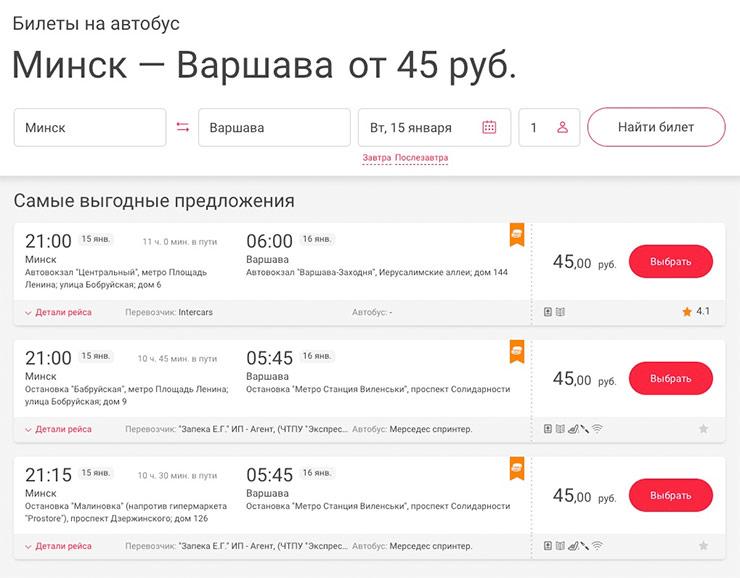 Автобус Минск-Варшава