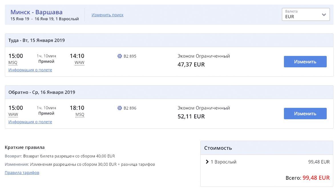 Самолет Минск-Варшава